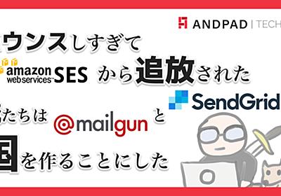 バウンスしすぎて Amazon SES から追放された俺たちは Mailgun と SendGrid に国を作ることにした - ANDPAD Tech Blog