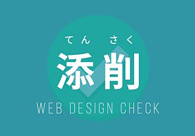 Webデザインの添削サービス始めます | arutega | アルテガ