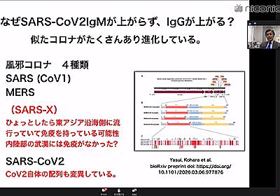 日本人(アジア)にどうして新型コロナが広がらないか、どんどん権威ある説が出てきたので紹介するよ。コロナは日本では恐くない - More Access! More Fun
