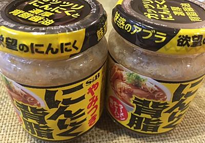 【レシピ】ガッツリにんにくと濃厚背脂醤油を使いました - 限界ぎりぎりのサラリーマンのセミリタイアを目指す投資・節約・雑記です。