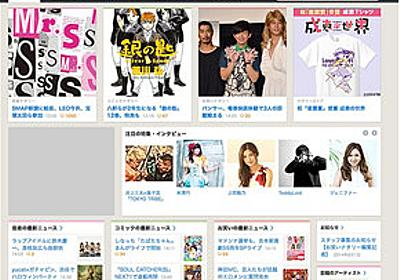 KDDI、「ナタリー」買収 運営会社を子会社化 - ITmedia NEWS