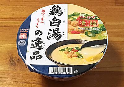 ニュータッチ 凄麺 鶏白湯の逸品 食べてみました!鶏の旨味がこってりと利いた濃厚白湯スープ! - きょうも食べてみました!-webproduct-lab-blog-