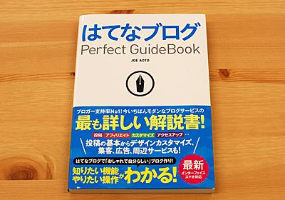 はてなブログに初の解説書が出たので、著者と編集者にブログの良さについて聞いてみました! 『はてなブログPerfect GuideBook』プレゼント企画 - 週刊はてなブログ