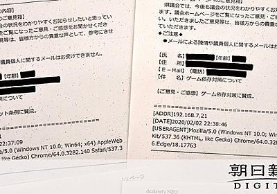 賛成パブコメ、同じPCから多数投稿か 香川ゲーム条例:朝日新聞デジタル