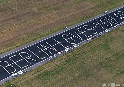 「Berlin loves you」 閉鎖の独空港でディナーイベント 写真9枚 国際ニュース:AFPBB News