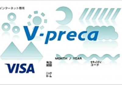 ライフカード、ビットコインをVISAプリペイドに交換するサービスをウォルトが開始と発表 | 日経 xTECH(クロステック)