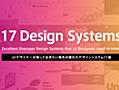 UIデザイナーが知っておきたい海外の優れたデザインシステム17選 | knowledge / baigie