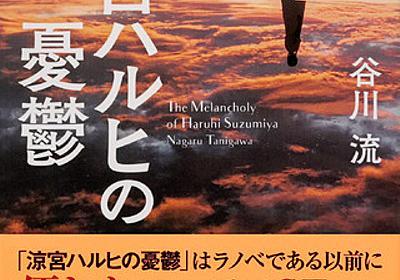 【筒井康隆×ハルヒ】優れたユーモアSFであり、純文学でもある『涼宮ハルヒの憂鬱』|カドブン