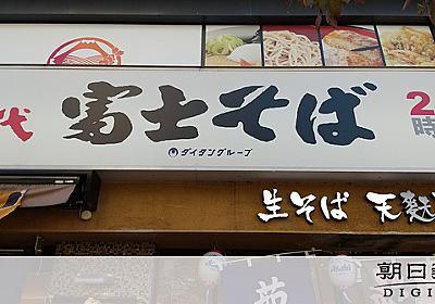 富士そば、労組幹部の解雇は「無効」の審判 雇調金不正は認めて返還:朝日新聞デジタル