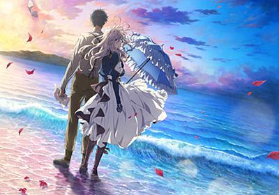 「劇場版 ヴァイオレット・エヴァーガーデン」、公開5日で興収5.59億円突破 - AV Watch