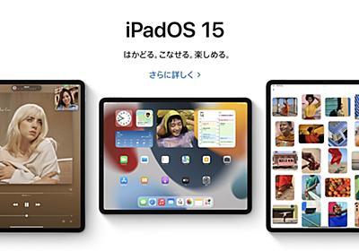 iPadの画面分割が「…」メニューで使いやすく Apple、「iPadOS 15」を配布開始(1/2 ページ) - ITmedia NEWS