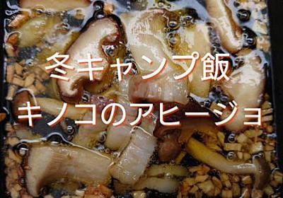 【引きこもりキャンパーの冬飯!】100均のスキレットで作る!簡単キノコのアヒージョ   北海道の多趣味な男の独り言。