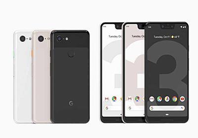 Googleの5.5型有機ELスマホ「Pixel 3」発表。799ドルで日本展開も - AV Watch