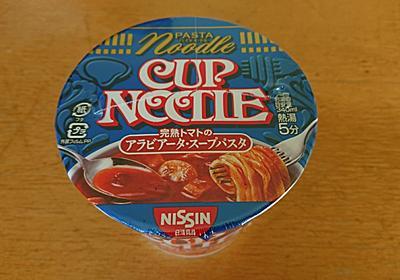 「カップヌードル 完熟トマトのアラビアータ・スープパスタ」を食べてみました - おきらく・ごくらく日記