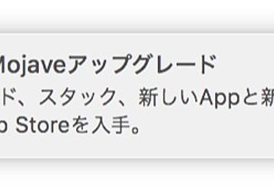 Apple、OS X 10.11.5 El CapitanからmacOS High SierraがインストールされたMac向けに「macOS 10.14 Mojave」の自動ダウンロードを開始。   AAPL Ch.