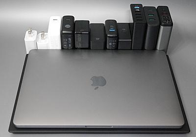 【特集】これで失敗しない、USB PD充電器選び(ノートPC編) ~ThinkPadとMacBook Proで検証 - PC Watch