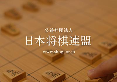 第三者調査委員会からの結果報告書の開示|将棋ニュース|日本将棋連盟