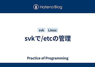 svkで/etcの管理 - Practice of Programming