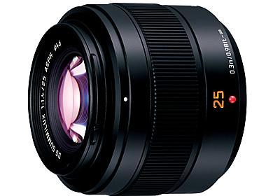 パナソニック、大口径単焦点レンズ「LEICA DG SUMMILUX 25mmF1.4」をII型に - デジカメ Watch