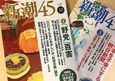 杉田水脈発言擁護は言論の自由ではない── 新潮社を作家や他社も批判、購買や仕入れ中止の動きも | BUSINESS INSIDER JAPAN