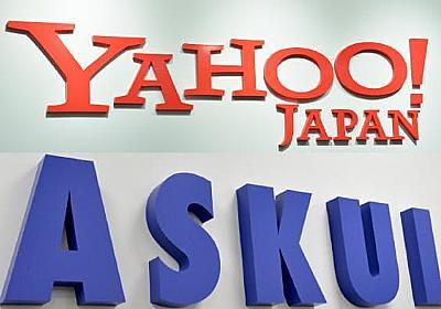 ヤフー、アスクル社長の再任に反対 EC事業巡り対立  :日本経済新聞