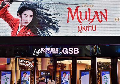 「製作費210億円のムーランが大コケ」中国依存を強めるディズニーの大誤算 新疆ウイグル自治区での撮影が炎上 | PRESIDENT Online(プレジデントオンライン)