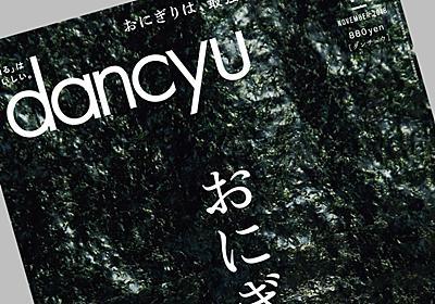 おにぎりの絶対王者「ツナマヨ」誕生秘話 | プレジデントオンライン