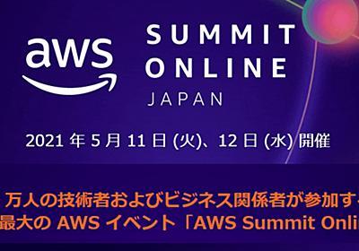 日本最大級のカンファレンス「AWS Summit Online」5月に開催へ 最新のクラウド技術や導入事例、最新ソリューション等を紹介 | ロボスタ