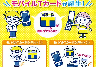 スマホ・携帯電話がTカードになる「モバイルTカード」登場 - ケータイ Watch