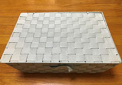 【小物入れの断捨離】フタ付き収納ボックスの陥りやすいワナとその対策 - 1日1断捨離ブログ
