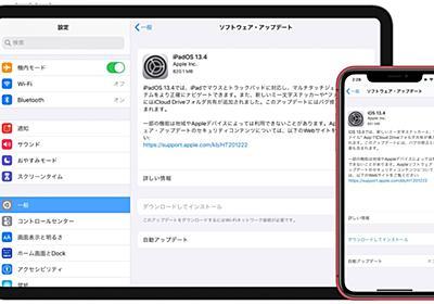 Apple、iPadでマウスとトラックパッドをサポートし、iCloud Driveフォルダ共有が可能になった「iOS 13.4/iPadOS 13.4 Build 17E255」を正式にリリース。 | AAPL Ch.