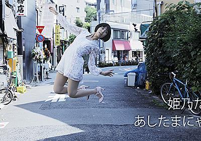 | 姫乃たまオフィシャルブログ「姫乃たまのあしたまにゃーな」Powered by Ameba