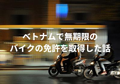 ベトナムで無期限のバイクの免許を取得した話 - Vietnam Photo Blog