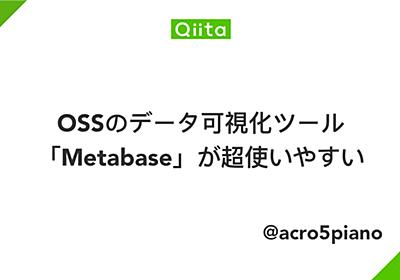 OSSのデータ可視化ツール「Metabase」が超使いやすい - Qiita