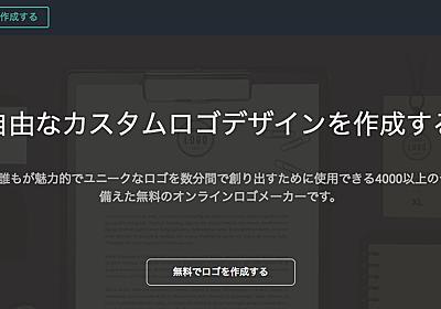 おしゃれなロゴやアイコンが簡単に作れるサイト「DesignEvo」を紹介します【オンライン版&アプリあり】