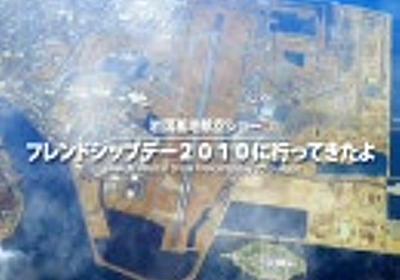 [実写合成]岩国基地航空ショーに行ってきたよ。[Frenz2010]