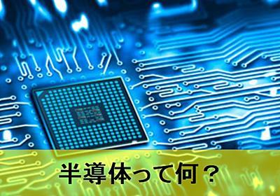 【半導体】LSI,ASIC,FPGA,CPU,GPUの違いが判る!誰でもわかる半導体とは?|株JIN.com