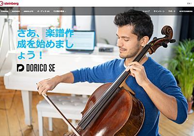 "Steinbergが楽譜作成ソフトの無償版、Dorico SE 3をリリース。誰でも気軽に楽譜作成を | | 藤本健の ""DTMステーション"""