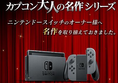 【朗報】カプコン、Switch向け『カプコン 大人の名作シリーズ』を展開!! : えび通
