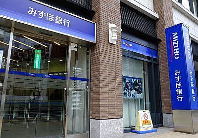「問題の根底には企業風土」──みずほFG、銀行システム障害の調査報告書を公開 - ITmedia NEWS