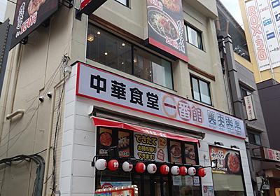 台東区浅草 浅草ROX隣 中華食堂 一番館のざる冷しつけ麺、大盛り… - 涅槃まで百万歩