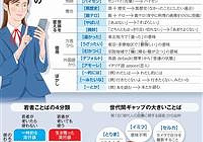 若者ことばの栄枯盛衰を探る:朝日新聞デジタル
