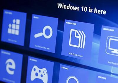 Windows 10のサポートが2025年10月に終了へ - Engadget 日本版