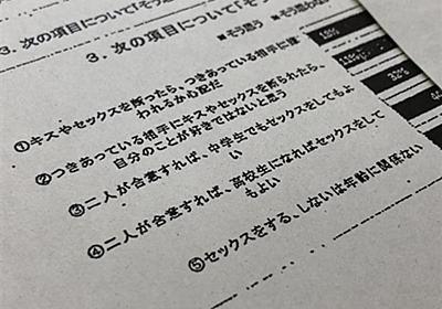 何をどこまで? 中学生に避妊教える性教育は適切か 東京都内の授業めぐり議論(1/4ページ) - 産経ニュース