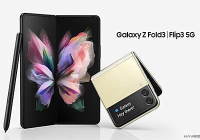 「Galaxy Z Fold3 5G/Z Flip3 5G」ドコモとauから10月上旬以降に、おサイフケータイと防水対応 - ケータイ Watch