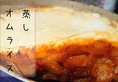 蒸しオムライス の作り方(レシピ) ライスそのまま卵をかけて蒸すズボラなチーズインオムライス - おっさんZARUのズボラ飯