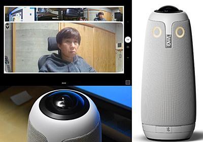【藤本健のDigital Audio Laboratory】360度カメラ/マイク/スピーカーが合体!? 話題のWebカメラ「Meeting Owl」を試す-AV Watch