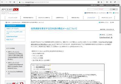 情報削除と引き換えに仮想通貨を要求する日本語の脅迫メールが確認 ~警視庁とJPCERT/CCが警告している脅迫メールの日本語翻訳版か - 仮想通貨 Watch