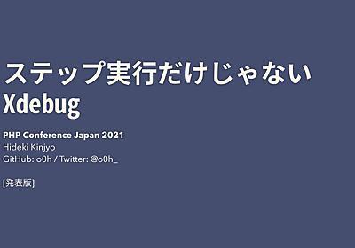 #phpcon2021 ステップ実行だけじゃないXdebug / hello-xdebug