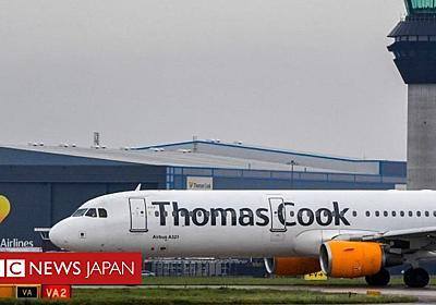 英旅行大手トーマス・クック、破産申請 旅行者15万人の帰国作戦が開始 - BBCニュース